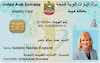Emirates National ID - Frontside