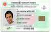 New National ID Card - Frontside