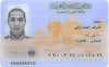 Egypt National ID - Frontside
