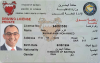 Bahrain Driving License - Frontside